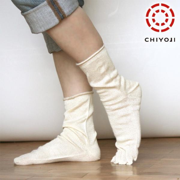 【冷えとり重ね履き】   ワイルドシルク100% 5本指ソックス 五本指靴下 silk シルク 靴下|chiyoji