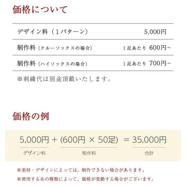 オリジナルソックス・オーダーメイド 靴下デザイン基本料金 chiyoji 05