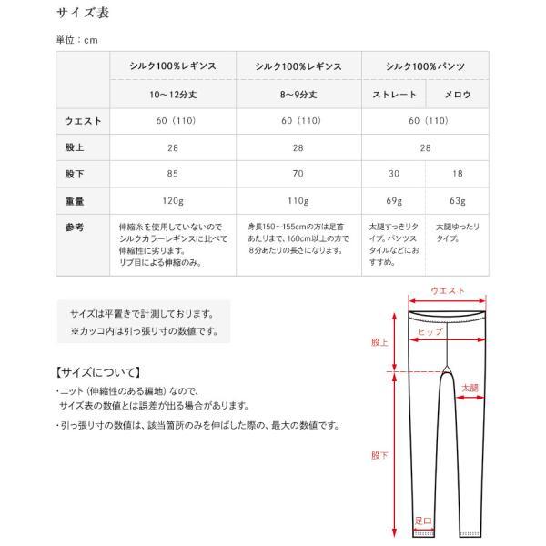【ネコポス送料無料】 上質絹紡糸使用  冷えとり 冷え取り シルク100%パンツ silk|chiyoji|05