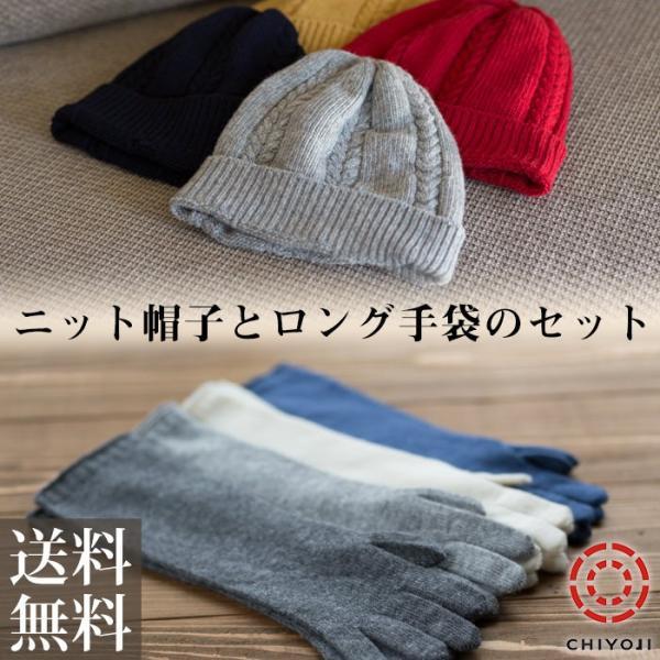 【宅配送料無料】ウール100%ニット帽子とウール100%ロング手袋のセット 冷えとり 冷え取り/ウール/ホールガーメント/ケーブル編み/無縫製/アームウォーマ|chiyoji