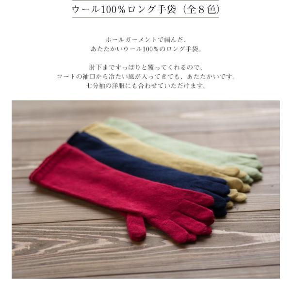 【宅配送料無料】ウール100%ニット帽子とウール100%ロング手袋のセット 冷えとり 冷え取り/ウール/ホールガーメント/ケーブル編み/無縫製/アームウォーマ|chiyoji|05