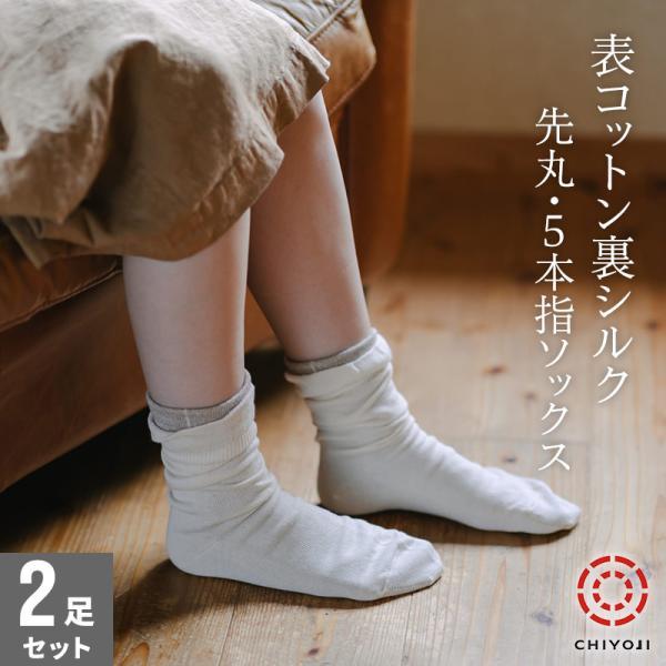 【ネコポス送料無料】表コットン裏シルク冷えとりソックス3足組  冷えとり 冷え取り靴下 コットン 冷えとり靴下 silk シルク 靴下 日本製  かかと有り|chiyoji