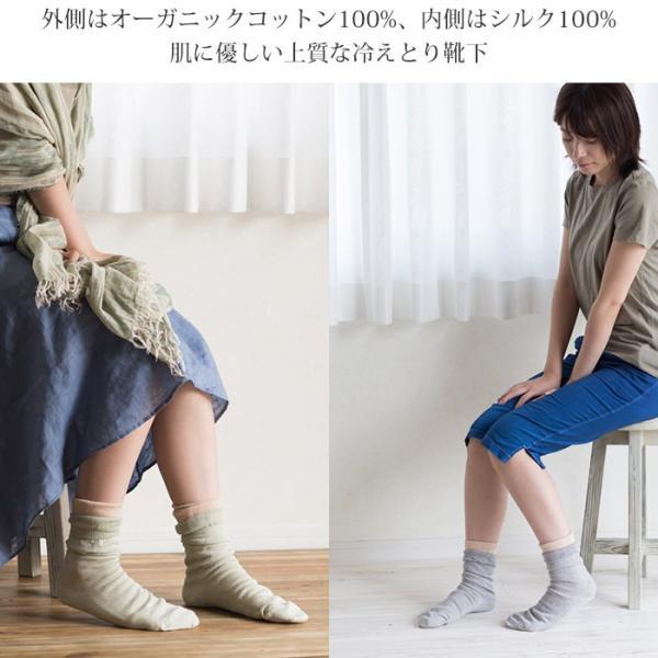 【ネコポス送料無料】表コットン裏シルク冷えとりソックス3足組  冷えとり 冷え取り靴下 コットン 冷えとり靴下 silk シルク 靴下 日本製  かかと有り|chiyoji|02