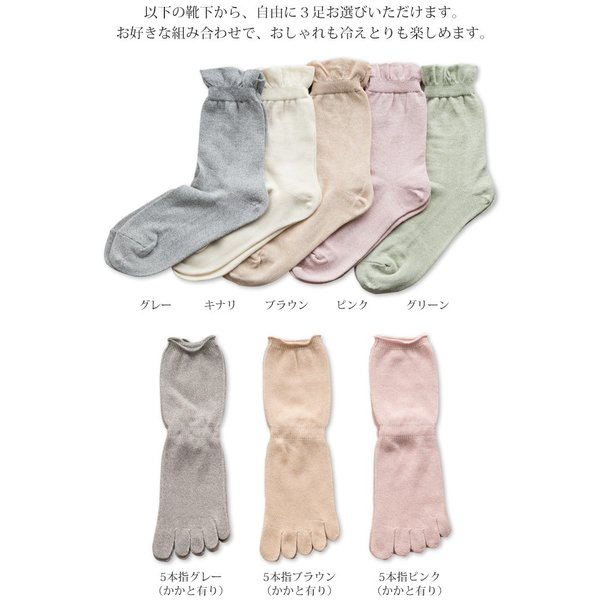 【ネコポス送料無料】表コットン裏シルク冷えとりソックス3足組  冷えとり 冷え取り靴下 コットン 冷えとり靴下 silk シルク 靴下 日本製  かかと有り|chiyoji|04
