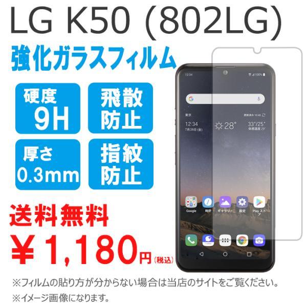 LG K50 802LG LGK50 802LGシール LGK50ガラス 802LGガラス SoftBank ソフトバンク 強化ガラスシール 画面保護フィルム