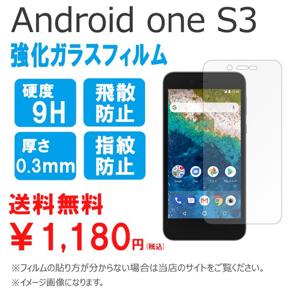 Android One S3 アンドロイドワンS3 AndroidOne S3 Y!mobile ワイモバイル Ymobile 強化ガラスシール 画面保護フィルム|chleste