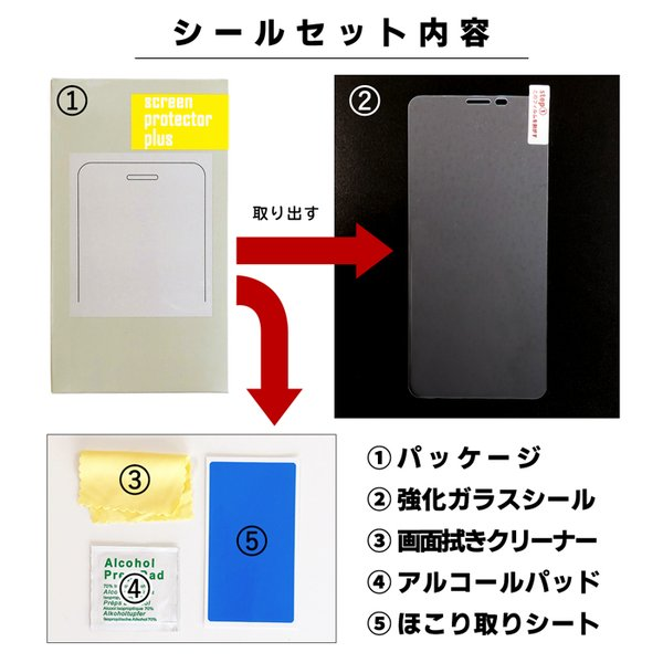 Android One S3 アンドロイドワンS3 AndroidOne S3 Y!mobile ワイモバイル Ymobile 強化ガラスシール 画面保護フィルム|chleste|02