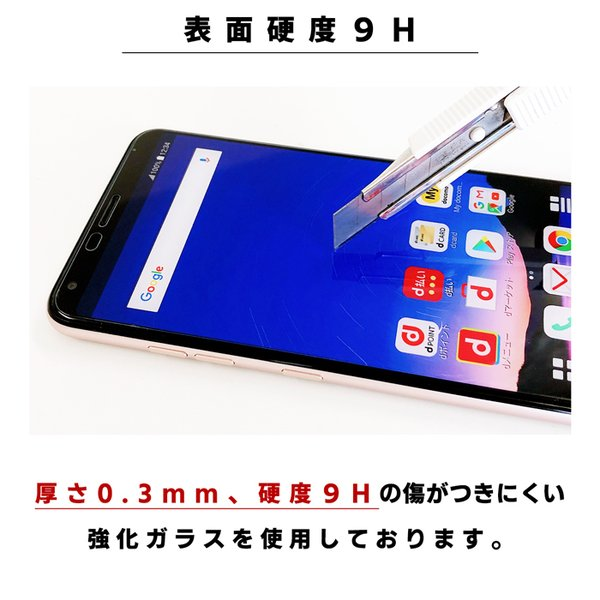 Android One S3 アンドロイドワンS3 AndroidOne S3 Y!mobile ワイモバイル Ymobile 強化ガラスシール 画面保護フィルム|chleste|03