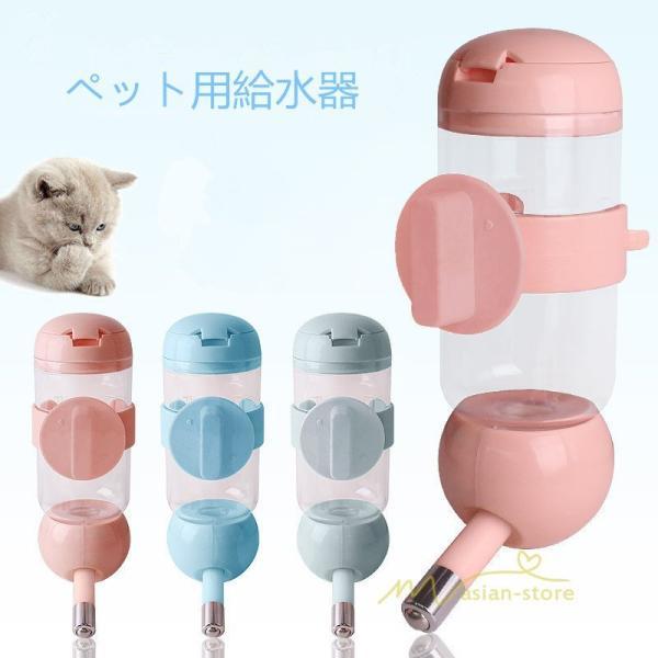 給水器ペットペット水飲み器ウォーターノズル猫犬自動給水器ペット用ボトル付きお留守番対応かわいい大容量シンプル便利