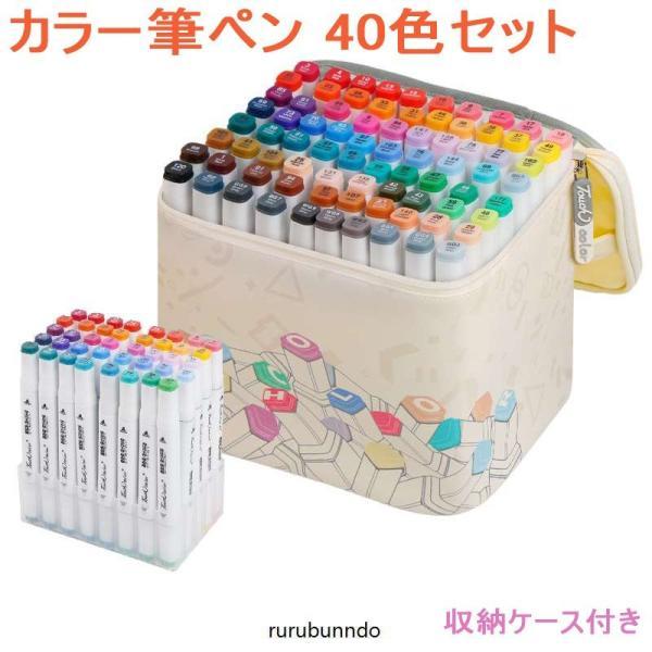 アート学生水彩ペンマーカーペンソフトペン先ペン40色2ペン先手描きペン