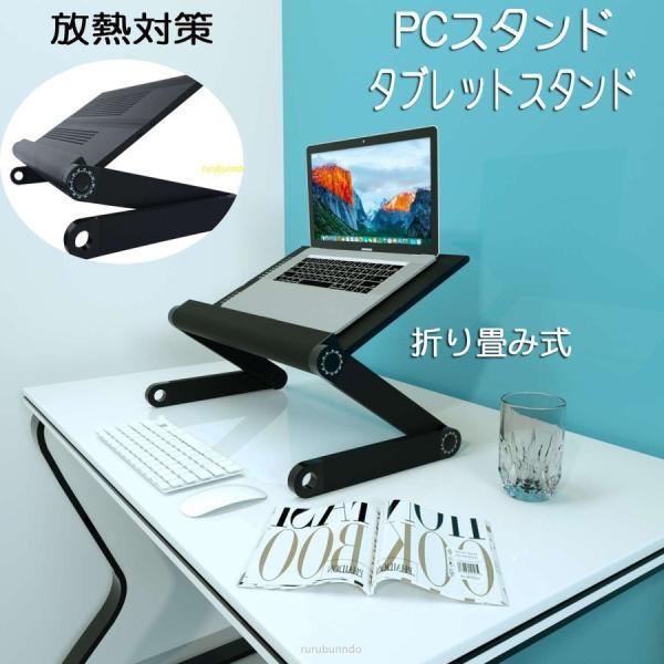 スタンドノートパソコンパソコン台PCスタンド軽量放熱冷却姿勢卓上角度調節肩こり防止負担低減持ち運びパソコン排熱