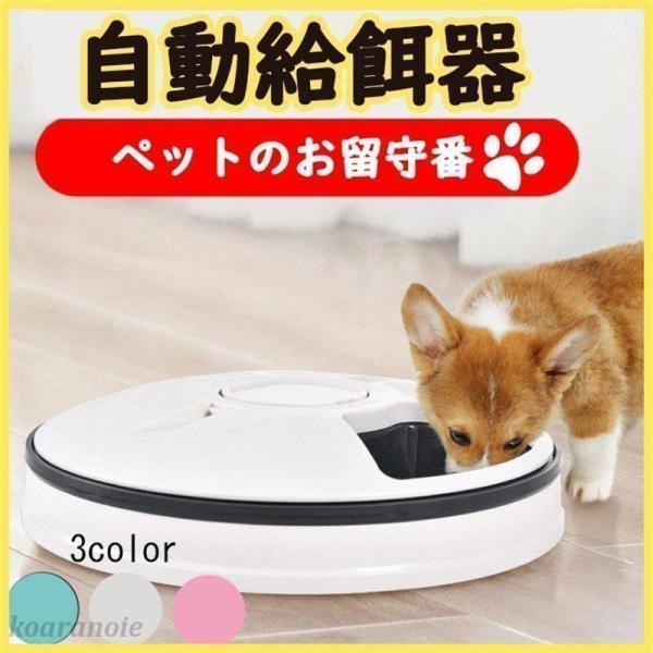 自動給餌器 自動餌やり機 犬用 猫用 食器 中 小型 猫 犬用 餌やり機 自動 6食分 タイマー付き 水洗い 操作簡単 お留守番対応 自動ご飯 ペット