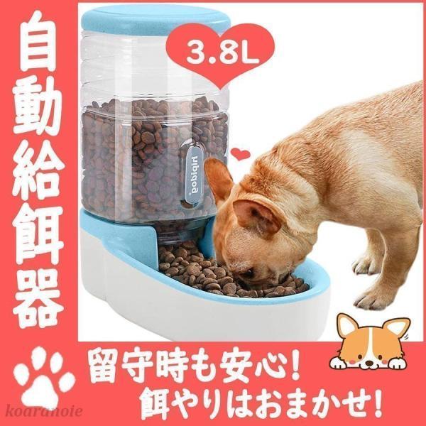 自動給餌器 自動給水器 餌やり 給餌機 給水器 犬 猫 食器 ペット用自動給餌器 出張 帰省 人気 おすすめ お留守番対策 ウォーター ペットグッズ