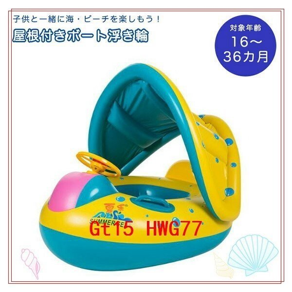 うきわキッズベビー水遊び足入れ赤ちゃん子供幼児屋根付き浮き輪ベビーボートカーボートベビー用子供用日除け屋根付き紫外線対策日焼け