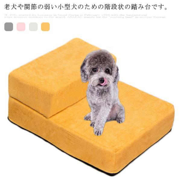 ドッグステップ 2段 ペットステップ 犬用 小型犬 高齢犬 階段 踏み台 滑り止め 折りたたみ スロープ 室内犬 クッション ケガ防止 介護用品 洗え