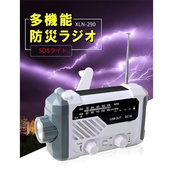 多機能防災ラジオ XLN-290 SOSライト ダイナモラジオライト LED USB充電 防災 懐中電灯 アウトドア ギフト プレゼント