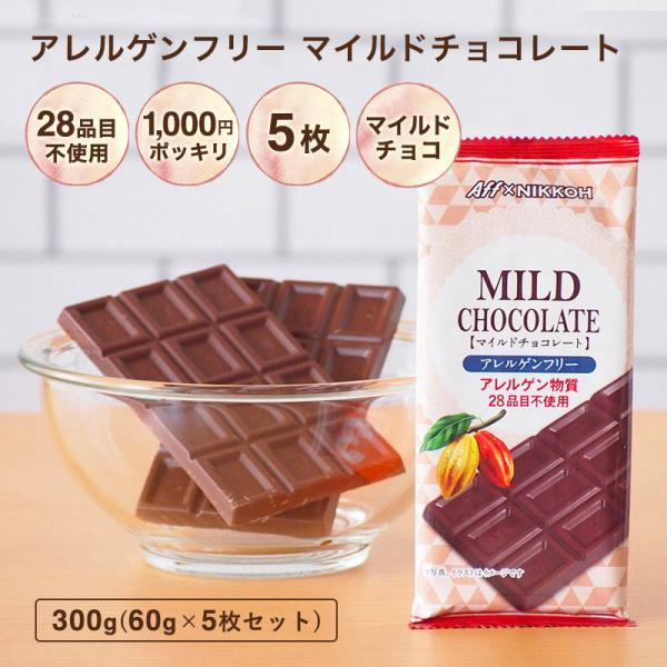 アレルゲンフリーチョコレートマイルドチョコレート5枚1000円ポッキリ アレルギー対応