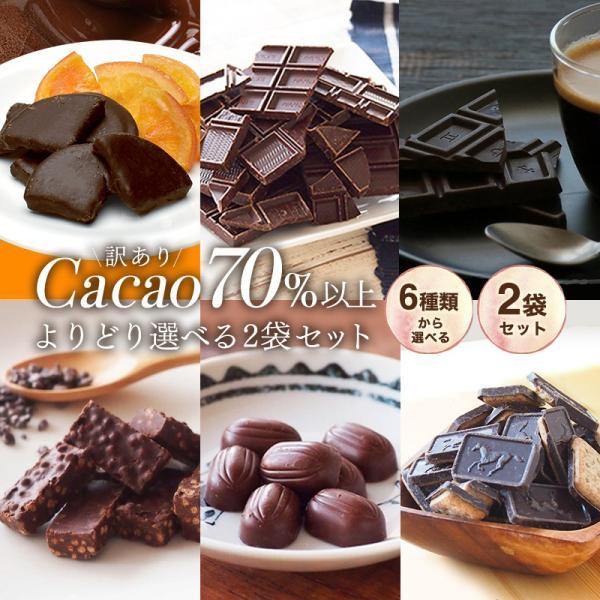 訳ありハイカカオチョコレートよりどり選べる2個セット チョコレート効果高カカオハイカカオポリフェノール