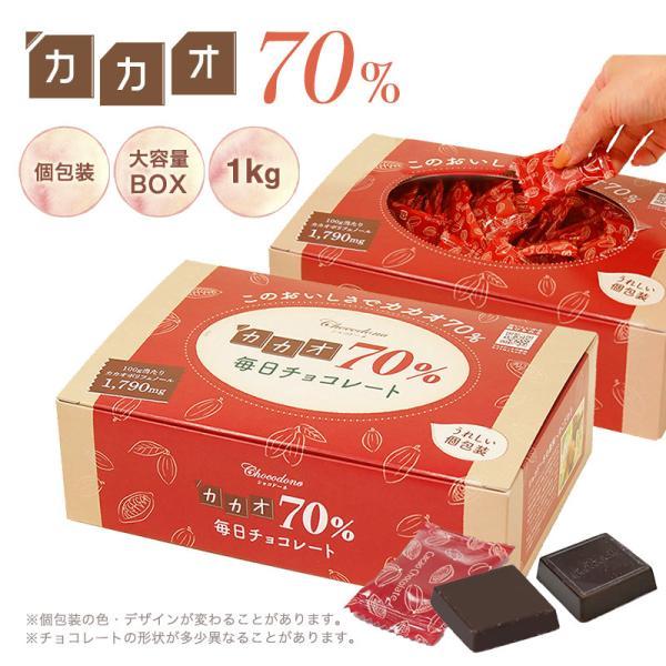 カカオ70%チョコレートボックス入り1kg 毎日チョコレート