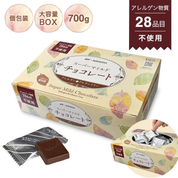 アレルギー対応アレルゲンフリースーパーマイルドチョコレートボックス入り700g 特定原材料28品目不使用アレルゲンカットグルテ