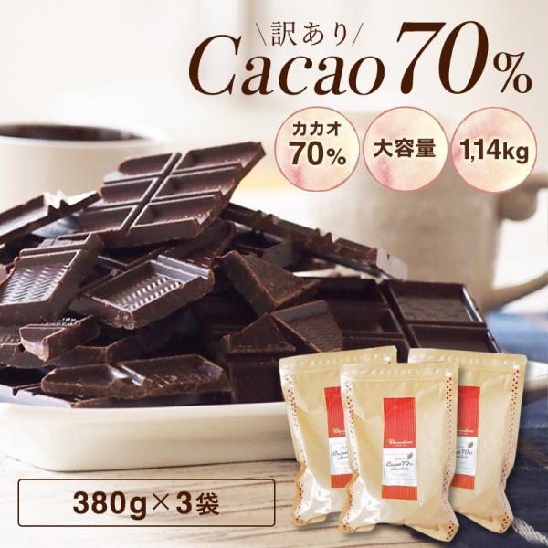 ※サイズリニューアルしました  訳ありカカオ701.14kg(380gx3袋) ハイカカオクーベルチュールチョコレート効果