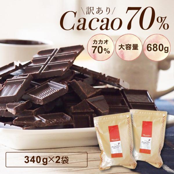 訳ありカカオ70760g(380gx2袋) チョコレート効果ハイカカオチョコレートクーベルチュールカカオ70%