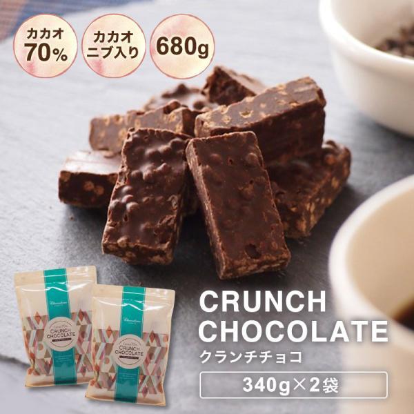 訳ありカカオ70%クランチチョコ760g(380g×2袋) チョコレート効果カカオニブ入りハイカカオチョコレート