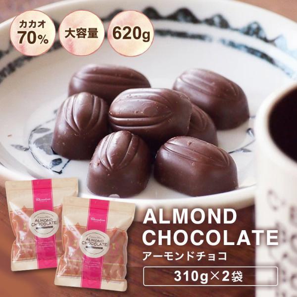 【訳あり カカオ70% アーモンドチョコ 700g(350g×2袋)】送料無料 チョコレート 効果 ハイカカオ 高カカオ チョコレート|chocodone