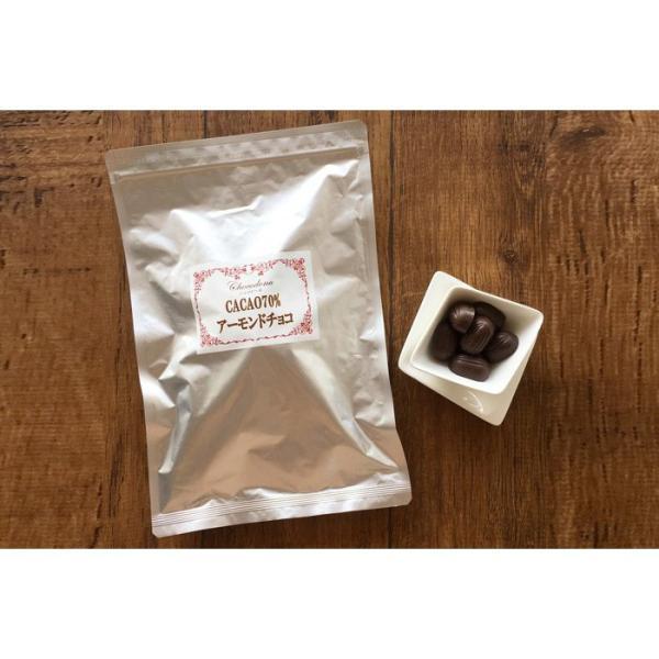【訳あり カカオ70% アーモンドチョコ 700g(350g×2袋)】送料無料 チョコレート 効果 ハイカカオ 高カカオ チョコレート|chocodone|08