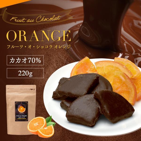チョコレートフルーツ・オ・ショコラオレンジドライフルーツチョコがけ250g ※リニューアルカカオ70%ハイカカオ1000円ポッ