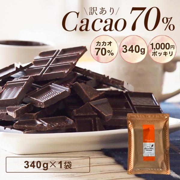訳ありカカオ70380g1000円ポッキリ チョコレート効果ハイカカオクーベルチュールチョコレートカカオ70%
