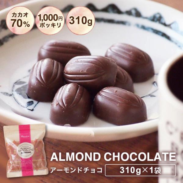 訳ありカカオ70%アーモンドチョコ350g1000円ポッキリ チョコレート効果ハイカカオチョコレート消化