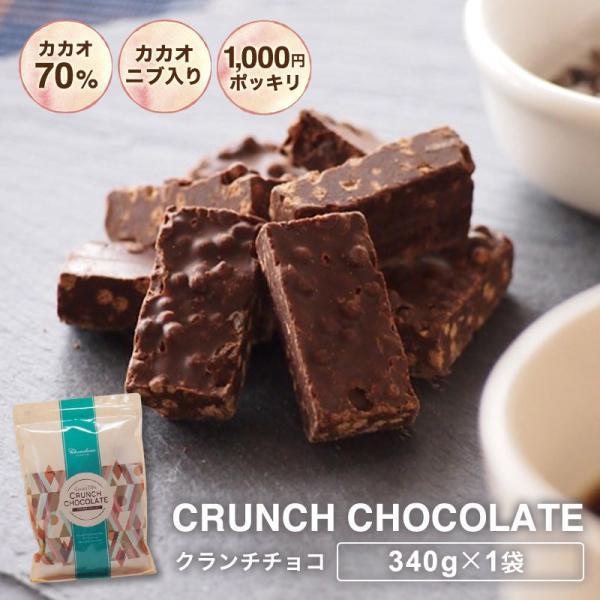 訳ありカカオ70%クランチチョコ380g1000円ポッキリ チョコレート効果カカオニブ入りハイカカオチョコレート