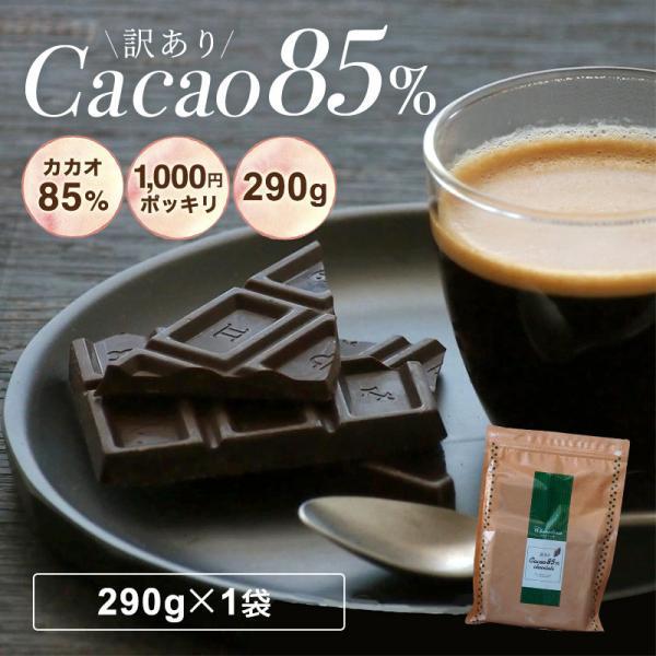 訳ありカカオ85320g1000円ポッキリ チョコレート効果ハイカカオクーベルチュールチョコレートカカオ85%消化