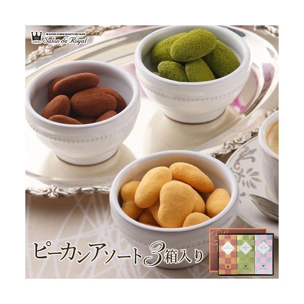 ギフト食べ物お菓子詰め合わせプチギフト/3種の美味しさを詰め合せ/ラララ・ピーカンアソートサロンドロワイヤル