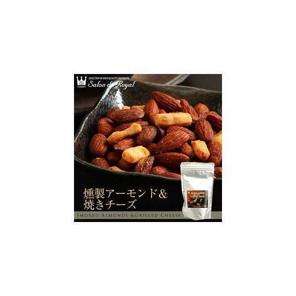 ギフト 食べ物 お菓子 詰め合わせ 燻製アーモンド&焼きチーズ25g×10袋 サロンドロワイヤル