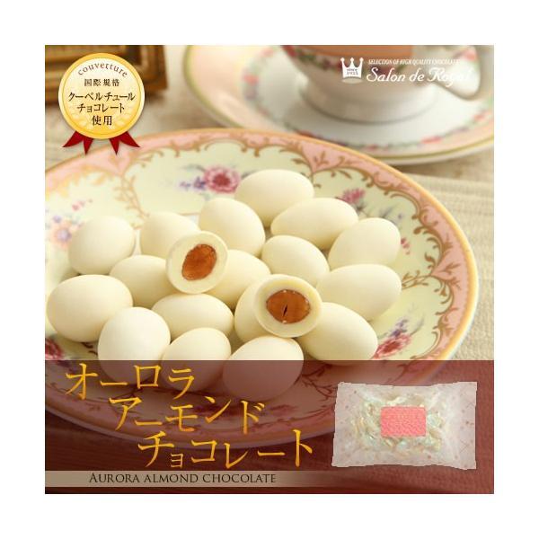 ギフト 食べ物 チョコレート お菓子 詰め合わせ プチギフト/オーロラアーモンドチョコレート150g/袋 サロンドロワイヤル