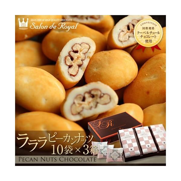 ギフト 食べ物 お菓子 詰め合わせ プチギフト 贈り物 ナッツ/ラ・ラ・ラ ピーカン30(18g×30袋) サロンドロワイヤル