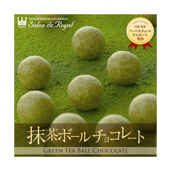 ギフト食べ物チョコレートお菓子詰め合わせプチギフト手土産/抹茶ボールチョコレート170g/袋サロンドロワイヤル