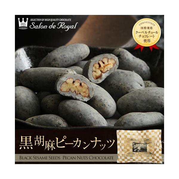 ギフト食べ物チョコレートお菓子詰め合わせプチギフト贈り物洋菓子手土産/黒胡麻ピーカンナッツチョコレート110g
