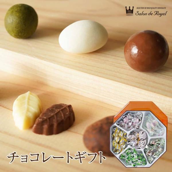 ギフト 食べ物 お菓子 詰め合わせ プチギフト 贈り物 ナッツ /チョコレートギフト35個/缶 サロンドロワイヤル