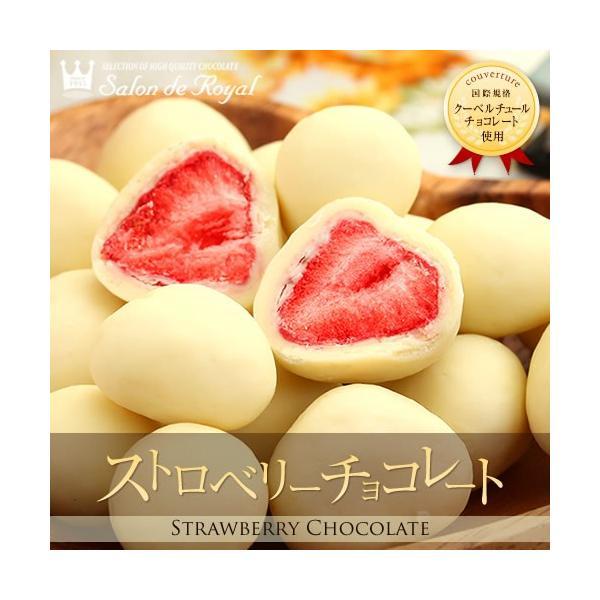 ギフト食べ物チョコレートお菓子詰め合わせプチギフト洋菓子/ストロベリーチョコレート130g/袋サロンドロワイヤル