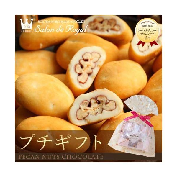 ギフト食べ物お菓子詰め合わせプチギフト/実店舗&WEB ギフトキャンディコートピーカン54gサロンドロワイヤル