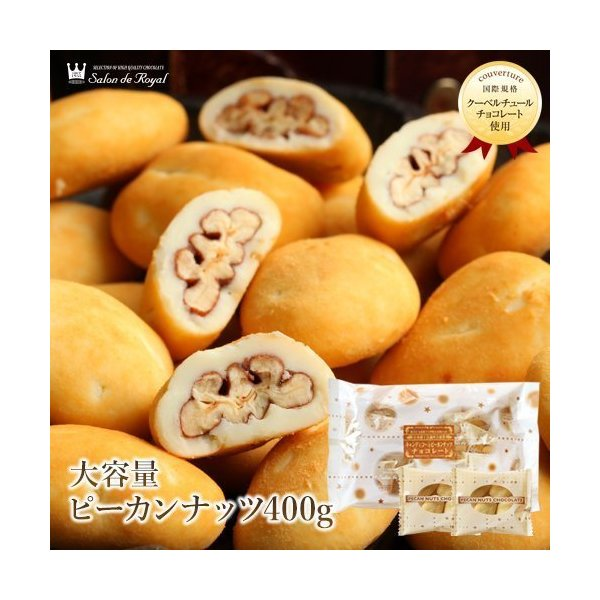 ギフト食べ物チョコレートお菓子プチギフト手土産/WEB 商品大容量キャンディピーカン400gサロンドロワイヤル