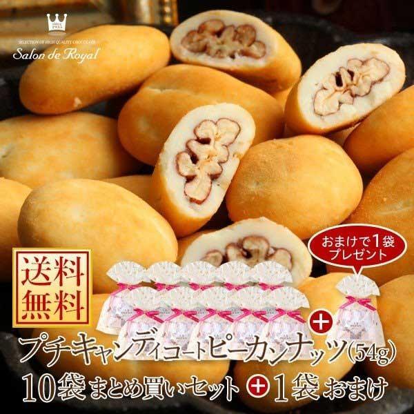 ギフト食べ物ギフトお菓子/WEB キャンディコートピーカンナッツチョコレート54g10袋セット+1袋おまけ