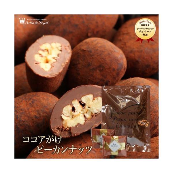 ギフト食べ物チョコレートお菓子プチギフト全国菓子大博覧会受賞/ココアがけピーカン110g/袋サロンドロワイヤル