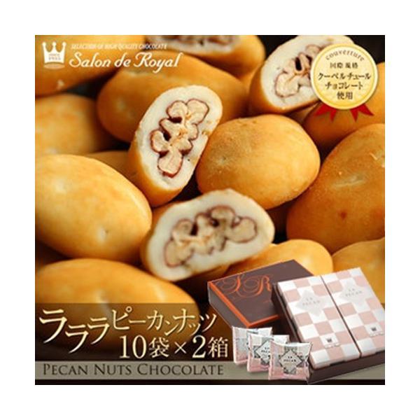 ギフト食べ物お菓子詰め合わせプチギフト贈り物ナッツ/ラ・ラ・ラピーカン20(18g×20袋)サロンドロワイヤル