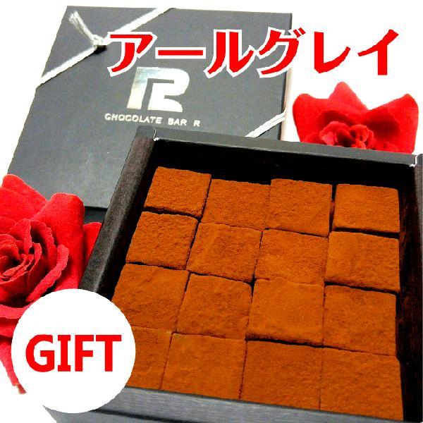 母の日2021ギフト生チョコレートアールグレイ紅茶お取り寄せプチスイーツお菓子プレゼントラッピング
