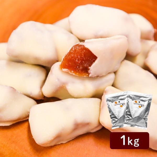 アップルチョコ ホワイト 1kg 【 りんご フルーツチョコ 業務用 】