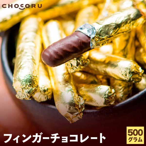 フィンガーチョコ 500g チョコレート チョコ ビスケット 個包装 大容量 業務用 お得 バラマキ